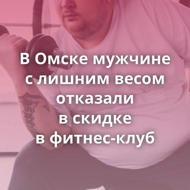 ВОмске мужчине слишним весом отказали вскидке вфитнес-клуб