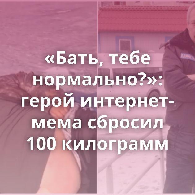 «Бать, тебе нормально?»: герой интернет-мема сбросил 100 килограмм