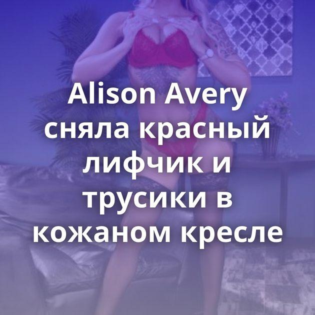 Alison Avery сняла красный лифчик и трусики в кожаном кресле