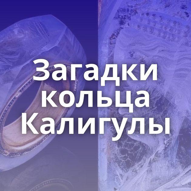 Загадки кольца Калигулы