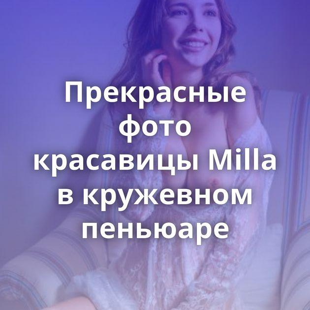 Прекрасные фото красавицы Milla в кружевном пеньюаре
