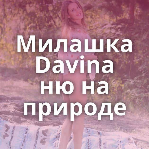 Милашка Davina ню на природе