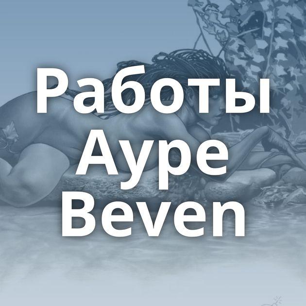 Работы Aype Beven