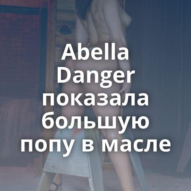 Abella Danger показала большую попу в масле