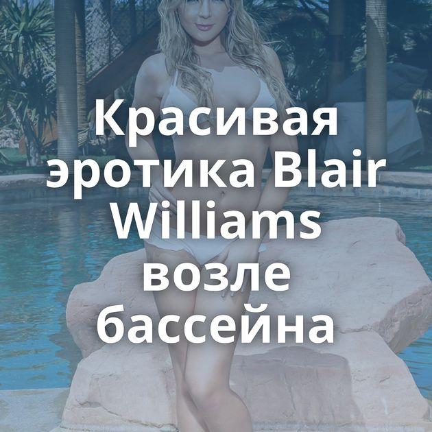 Красивая эротика Blair Williams возле бассейна