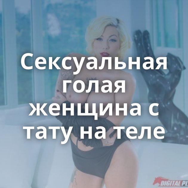 Сексуальная голая женщина с тату на теле