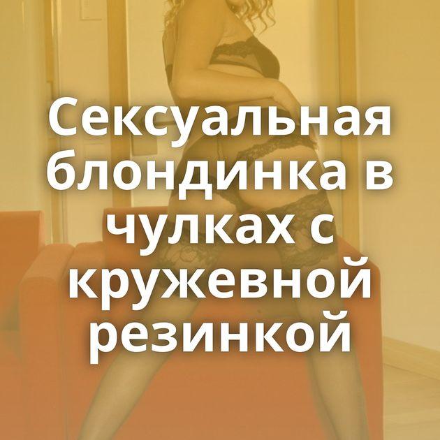 Сексуальная блондинка в чулках с кружевной резинкой