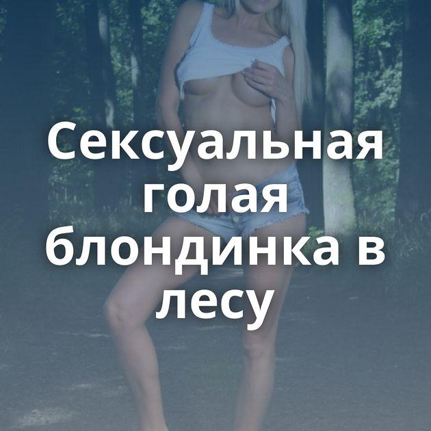 Сексуальная голая блондинка в лесу