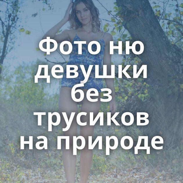 Фото ню девушки без трусиков на природе