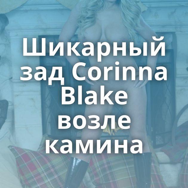 Шикарный зад Corinna Blake возле камина
