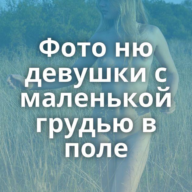 Фото ню девушки с маленькой грудью в поле