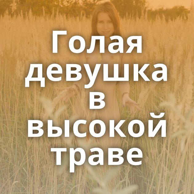 Голая девушка в высокой траве