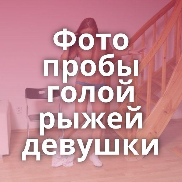 Фото пробы голой рыжей девушки