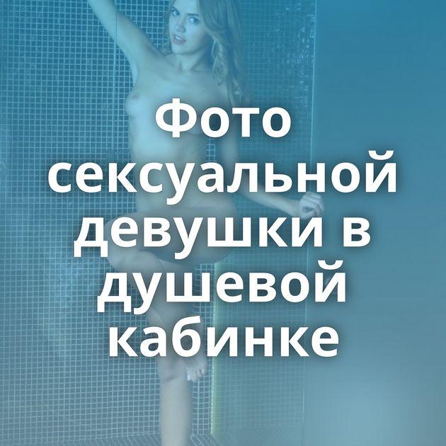 Фото сексуальной девушки в душевой кабинке