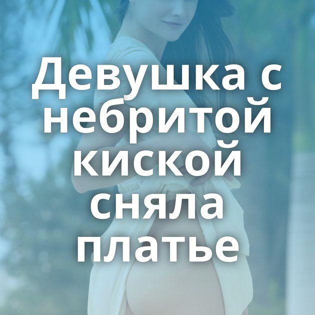 Девушка с небритой киской сняла платье