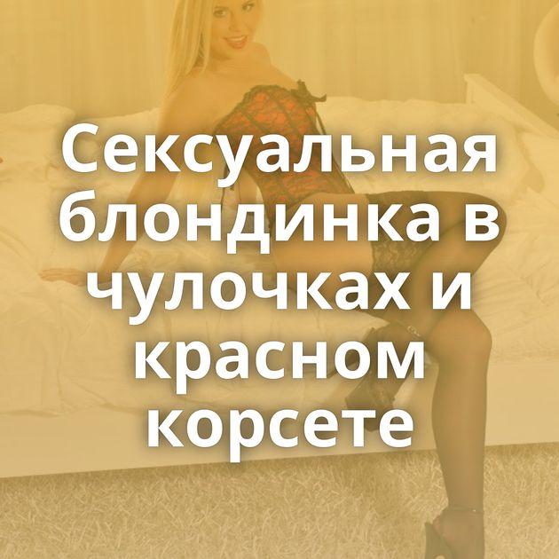 Сексуальная блондинка в чулочках и красном корсете