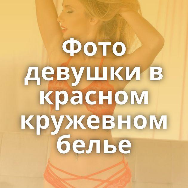 Фото девушки в красном кружевном белье