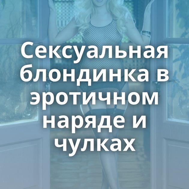 Сексуальная блондинка в эротичном наряде и чулках