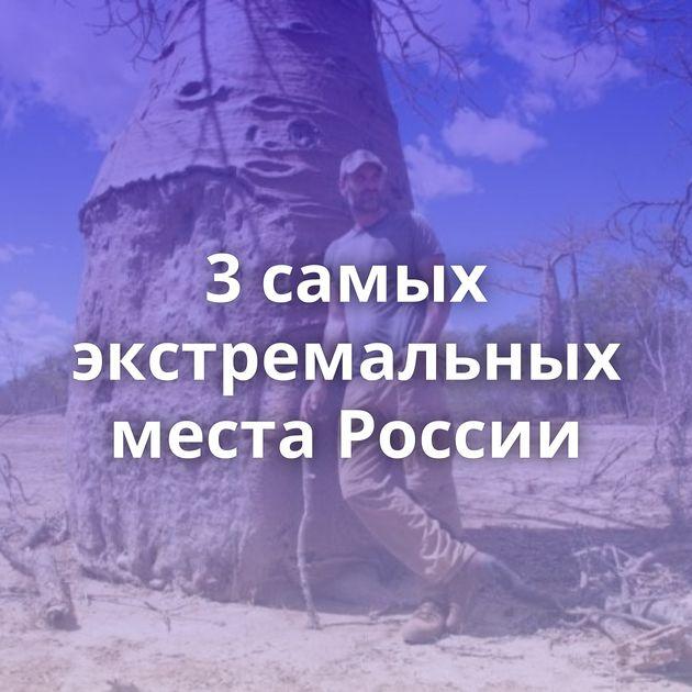 3 самых экстремальных места России