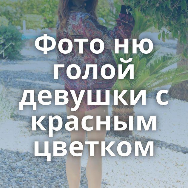 Фото ню голой девушки с красным цветком
