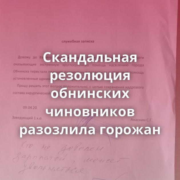 Скандальная резолюция обнинских чиновников разозлила горожан