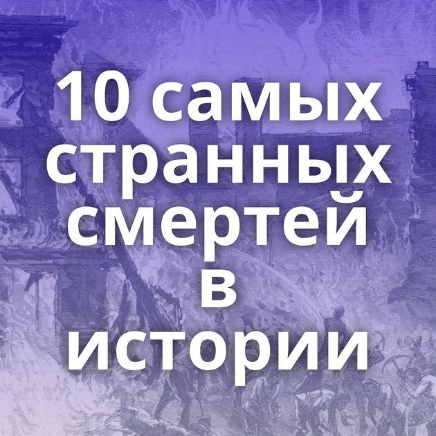 10 самых странных смертей в истории