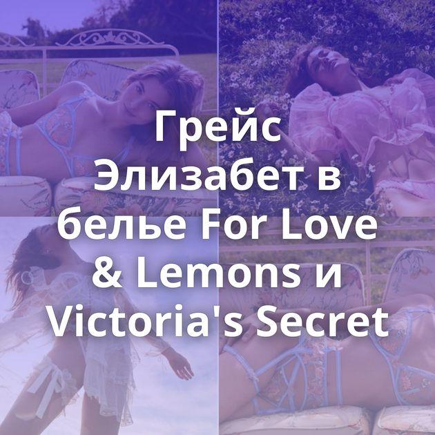 Грейс Элизабет в белье For Love & Lemons и Victoria's Secret