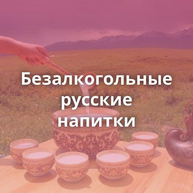 Безалкогольные русские напитки