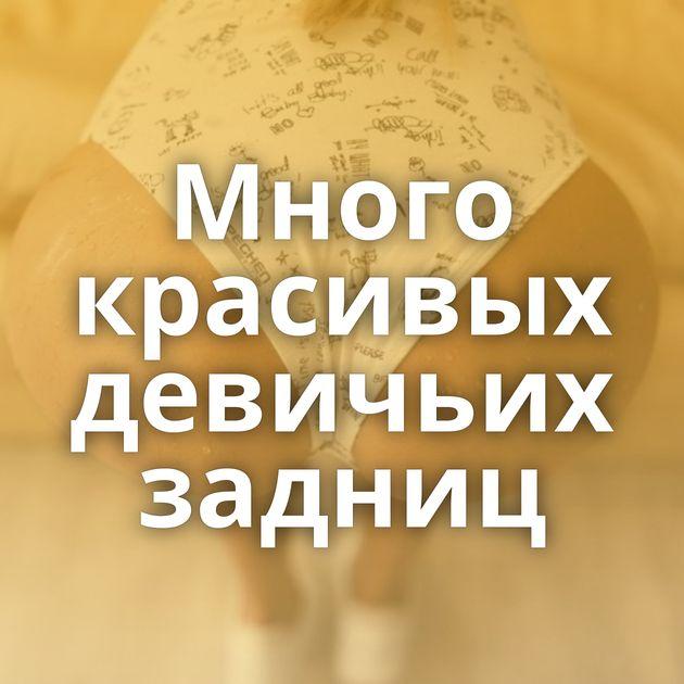 Много красивых девичьих задниц