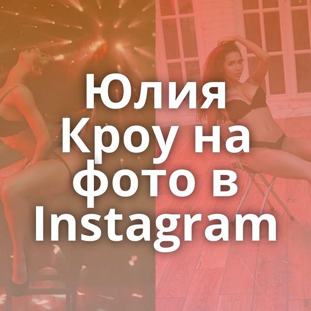 Юлия Кроу на фото в Instagram