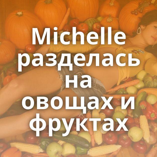 Michelle разделась на овощах и фруктах