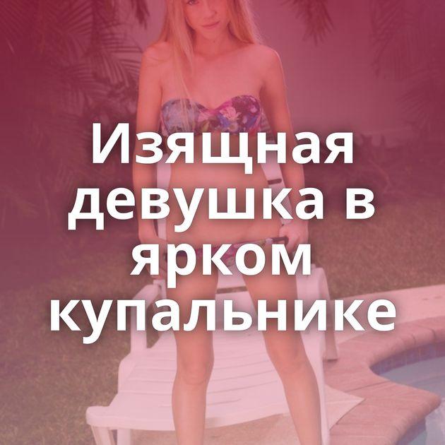 Изящная девушка в ярком купальнике