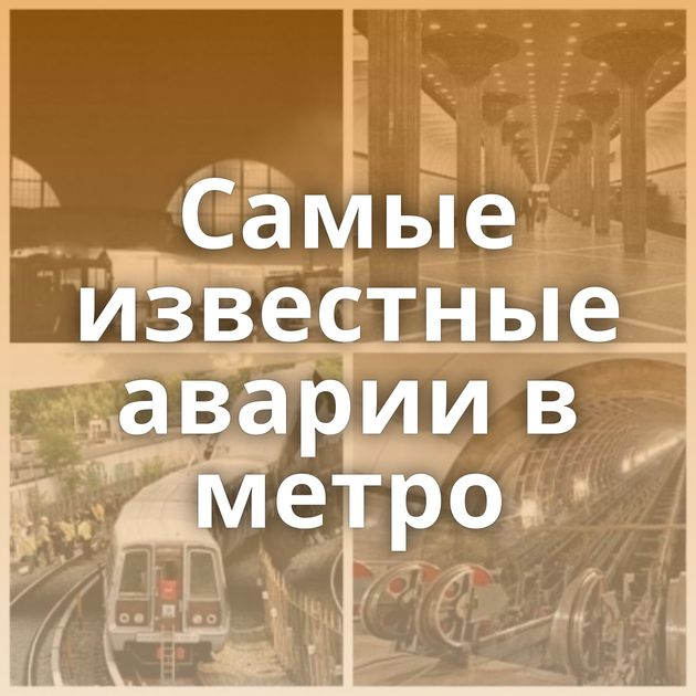Самые известные аварии в метро