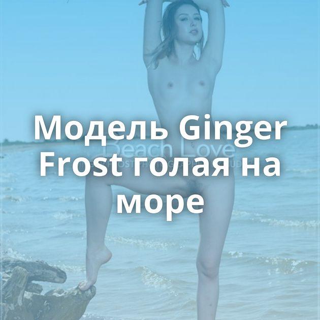 Модель Ginger Frost голая на море