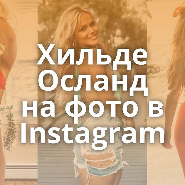 Хильде Осланд на фото в Instagram