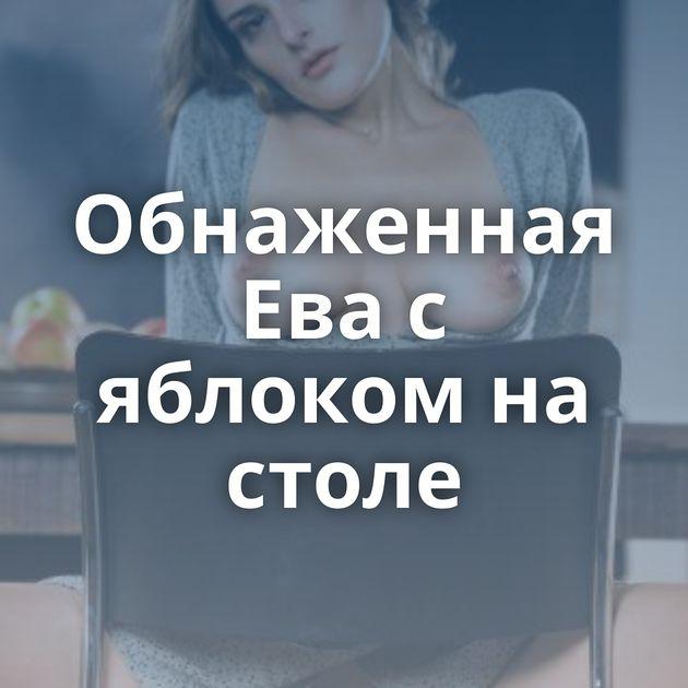 Обнаженная Ева с яблоком на столе