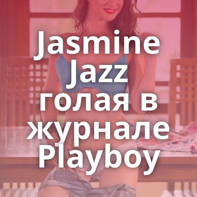 Jasmine Jazz голая в журнале Playboy