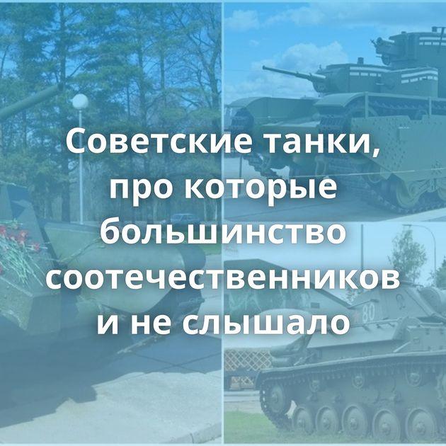 Советские танки, про которые большинство соотечественников и не слышало