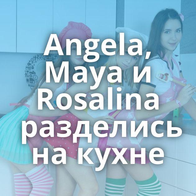 Angela, Maya и Rosalina разделись на кухне