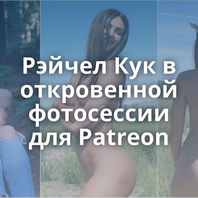 Рэйчел Кук в откровенной фотосессии для Patreon