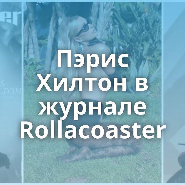 Пэрис Хилтон в журнале Rollacoaster