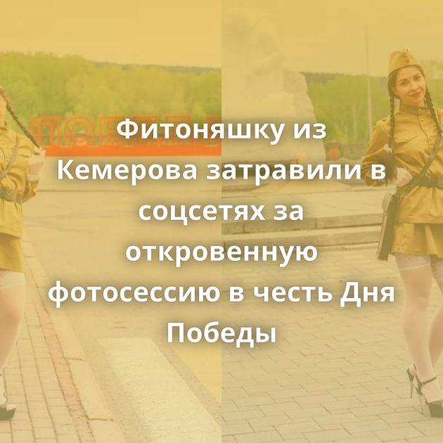 Фитоняшку из Кемерова затравили в соцсетях за откровенную фотосессию в честь Дня Победы