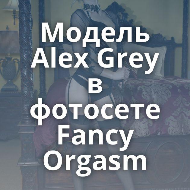 Модель Alex Grey в фотосете Fancy Orgasm