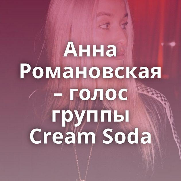 Анна Романовская – голос группы Cream Soda
