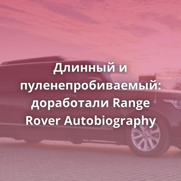 Длинный и пуленепробиваемый: доработали Range Rover Autobiography