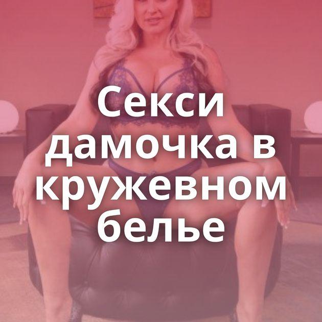 Секси дамочка в кружевном белье