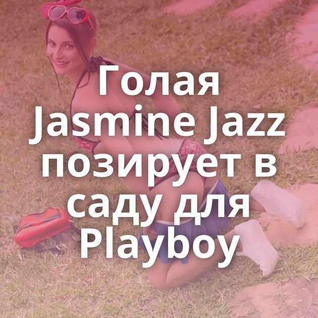 Голая Jasmine Jazz позирует в саду для Playboy