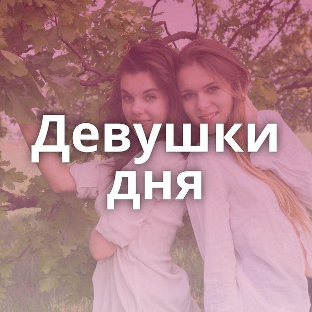 Девушки дня