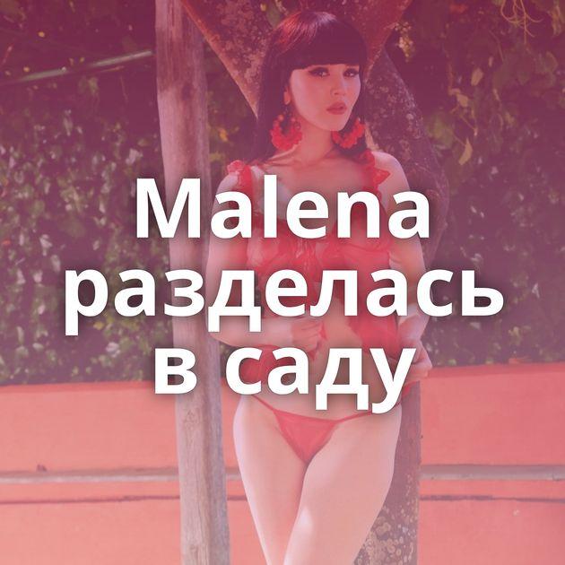 Malena разделась в саду