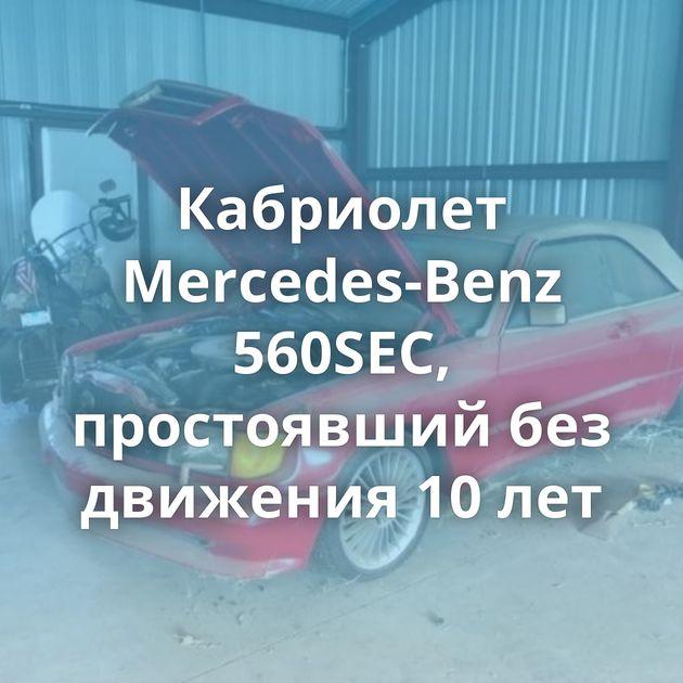 Кабриолет Mercedes-Benz 560SEC, простоявший без движения 10 лет